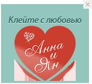 Наклейка-сердце -