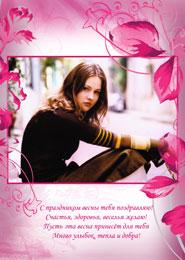 Постеры к 14 февраля - В розовом цвете