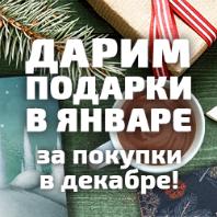 2015-12 подарки в январе - архив