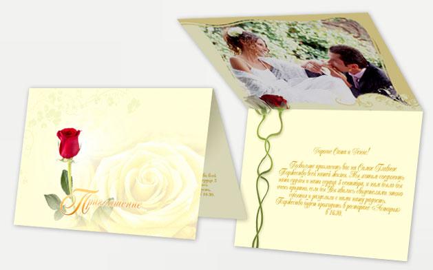 """Приглашения - Свадебное приглашение """"Роза"""""""
