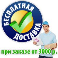 Бесплатная доставка при общей сумме заказа от 3 000 руб.